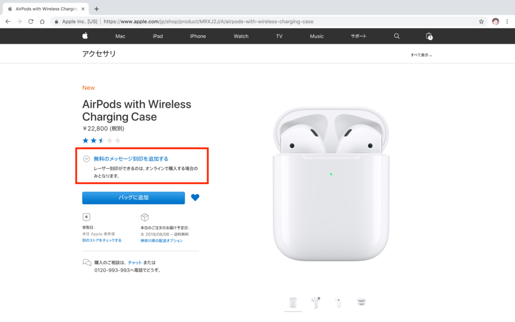 AirPods 刻印